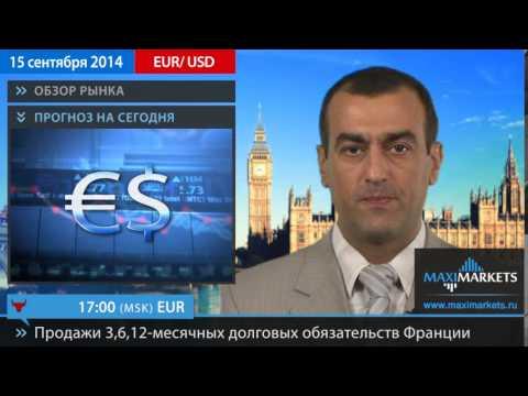 15.09.14 - Прогноз курсов валют. Евро, Доллар, Фунт. MaxiMarkets
