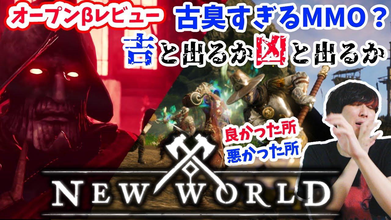 【古臭すぎるMMOの行方は…】新作MMOの「New World」が流行らなそうな予感がしてます…。オープンβをプレイして感じた良かった所と悪かった所!感想評価レビューまとめ!【ニューワールド/PC】