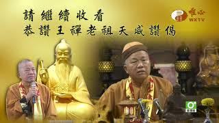 【恭讚王禪老祖教主天威讚偈30】| WXTV唯心電視台