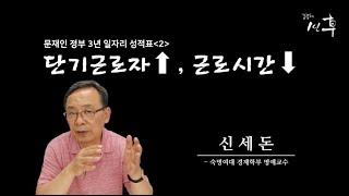 [辛경제] 문재인 정부 3년 일자리 성적표 - (2) 단기근로자↑, 근로시간↓