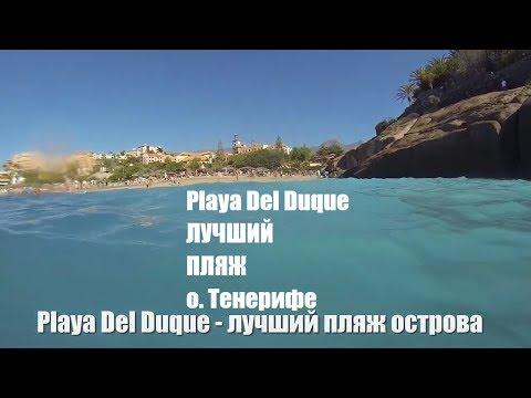 Лучший пляж на Тенерифе. Playa Del Duque. Дуке - шикарный пляж на острове Тенерифе