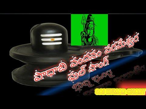 Padhabi Vandhanam Paramesha Full Song