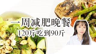 一周减肥晚餐,从120斤吃到90斤,懒人必备,健康简单   What I eat in a week to lose weight