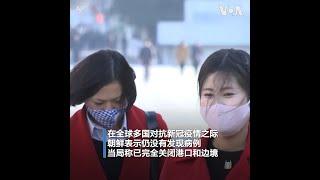 朝鲜称未发现新冠肺炎病例