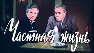 Частная жизнь (драма,  реж. Юлий Райзман, 1982 г.)
