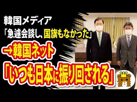 2021/05/08 韓国メディア「韓日外相会談は国旗もなく会合に近い」 →韓国ネット「いつも日本に振り回される」「会わない方がまし」
