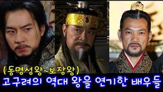 고구려의 역대 왕을 연기한 배우들.. (동명성왕~보장왕…