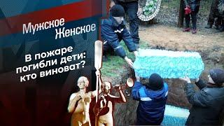 Сгоревшие судьбы. Мужское / Женское. Выпуск от 12.11.2020