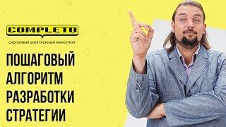видео Разработка стратегии интернет-маркетинга для b2b-компаний