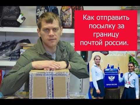Как отправить посылку за границу почтой россии . Как экономить на доставке.