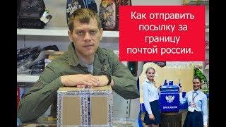 видео: Как отправить посылку за границу почтой россии . Как экономить на доставке.