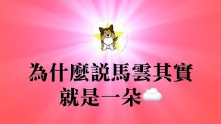 没有了XX,你什么都不是 | 香港、重庆市委副书记、王思聪/王健林 | 为什么马云其实就是一朵☁️