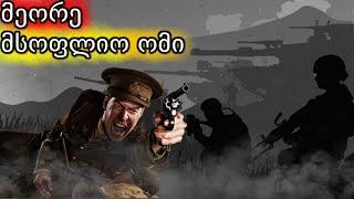 იჩქარე ახალი უფასო თამაში❌მეორე მსოფლიო ომზე - Enlisted Qartulad
