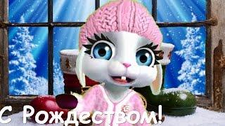 Zoobe Зайка Поздравляю с Рождеством!