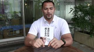室伏広治、『超える力』を語る。 高畑百合子 検索動画 26