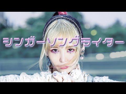 大森靖子「シンガーソングライター」