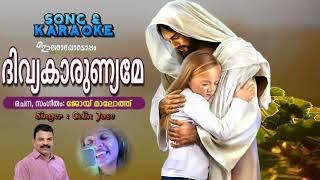 Divyakarunyame Athmanadha Song & Karaoke | New Malayalam Christian devotional song