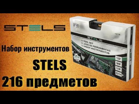 🔧 STELS 14115 Набор инструментов Стелс 216 предметов