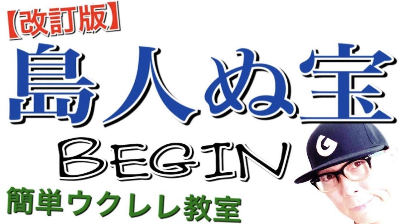 【改訂版】島人ぬ宝 / BEGIN【ウクレレ 超かんたん版 コード&レッスン付】GAZZLELE