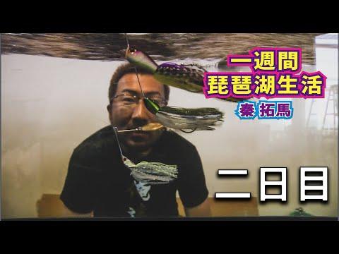 【BRUSH DVD ARCHIVE】一週間琵琶湖生活 二日目 秦拓馬