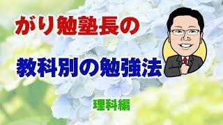個別指導のTOPS吉津校 http://www.mutant.jp/ ☆突撃!学校潜入リポート...