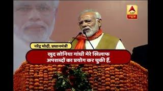 Jan Man: Sonia Gandhi herself has used abusive words for me, says PM Narendra Modi