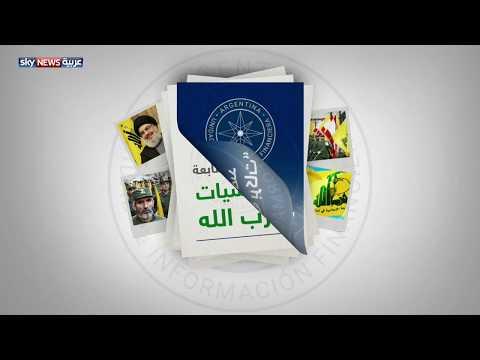 الأرجنتين ..تجميد أصول شبكة لميليشيات حزب الله ضالعة في تمويل الإرهاب  - نشر قبل 1 ساعة