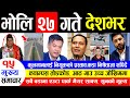 NEWS देशभर from tomorrow across the country ||  Kulman appointed, adding strict injunction, campus vandalism, Mahakali scandal