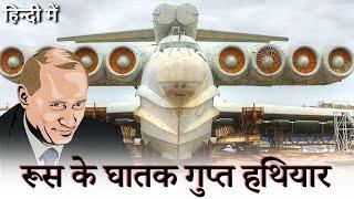 रूस के 10 सबसे खतरनाक हथियार | जो बना सकते है भारत को सबसे शक्तिशाली देश | Most Dangerous weapon