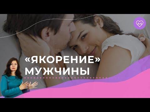 Эффективная техника влюбления мужчины