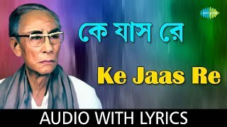 Ke Jaas Re with lyrics | S.D.Burman | The Incomparable Sachin Dev Burman