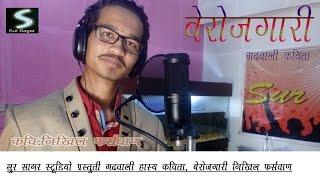 Garhwali Hasya Kavita Path | Berozgaari | Nikhil Farshwan | 2017
