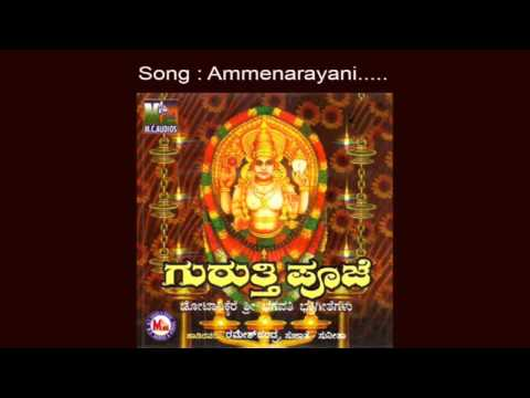 Amme narayani - Guruthy pooje
