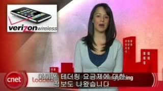 버라이즌 아이폰, 콸콸콸이 아니라 줄줄줄?