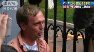 ロシア 汚職追及の記者を釈放 違法薬物販売容疑(19/06/12)
