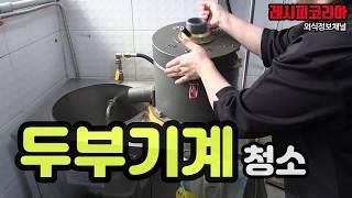 두부기계 청소하는 영상