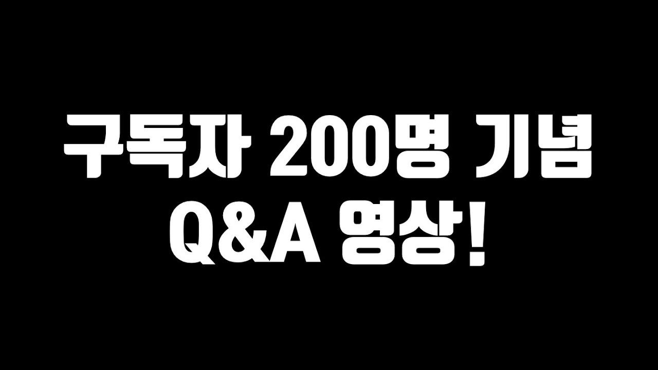 구독자 200명 감사합니다!(Q&A 영상)