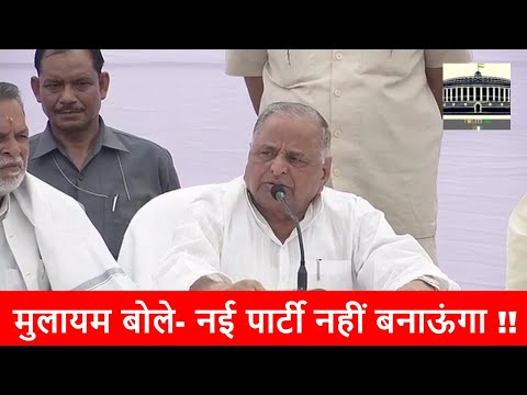 Mulayam Singh Yadav Press Conference | Dismisses Plans Of Opening New Party