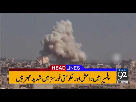 92 News Headlines 06:00 AM- 30 September 2017 - 92NewsHDPlus