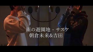 雨の遊園地 /  サスケ 【歌ってみた】朝倉未来&吉田