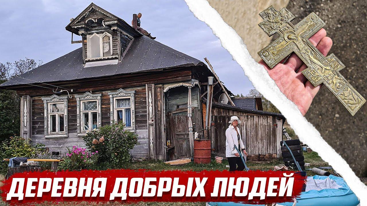 Нашёл крест в заброшенном доме в деревне добрых людей | Нижегородская обл, Лысковский р-он, д.Уткино