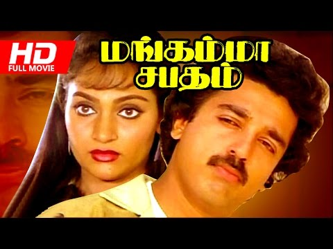 Tamil Full Action Movie | Mangamma Sabadham | Super Hit Movie | Ft.Kamal Hassan, Madhavi