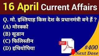 Next Dose #400 | 16 April 2019 Current Affairs | Daily Current Affairs | Current Affairs In Hindi
