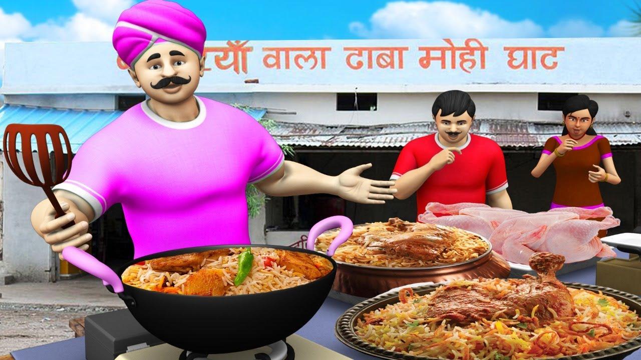 అత్యాశ చికెన్ బిర్యానీ వ్యాపారి - Greedy Biryani Seller Story | Stories in Telugu | JOJO TV Stories