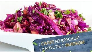 Салат из красной капусты, с яблоком