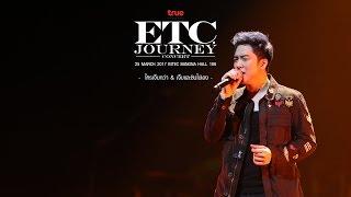 True Presents ETC. Journey Concert - ใครเจ็บกว่า &  เจ็บและชินไปเอง
