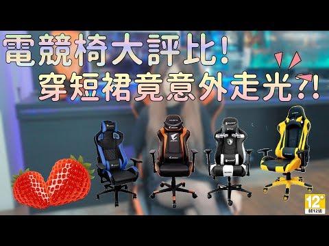 [推薦]人體工學電腦椅選購要點 脊椎友善指南(中字字幕)   健康跟著走