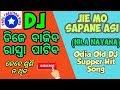   Jie Mo Sapane Asi- Nila Nayana   Odia Old Super Hit DJ Song   DJ Papu Nd DJ Appu  