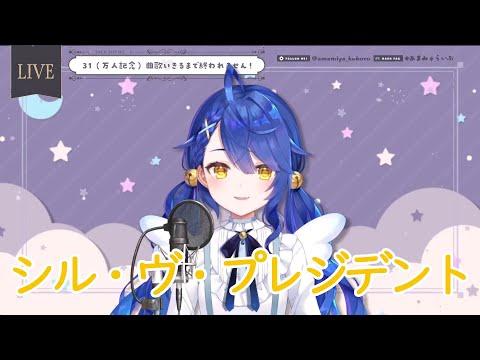 【天宮こころ】シル・ヴ・プレジデント【にじさんじ/歌枠切り抜き】