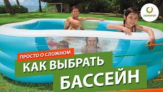 Как выбрать бассейн ▶️ Бассейны для дома и дачи